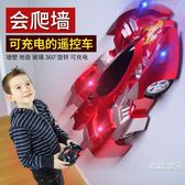 遙控汽車玩具男孩10歲爬墻車電動6充電8賽車12吸墻兒童玩具車車3【交換禮物】