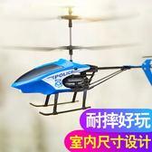 兒童遙控飛機直升機充電耐摔搖控電動玩具