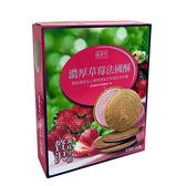 盛香珍濃厚草莓法國酥168g【愛買】
