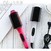 捲髮棒 整髮器燙髮器兩用不傷髮直髮梳內扣短髮捲髮梳電捲髮神器電捲棒「Chic七色堇」