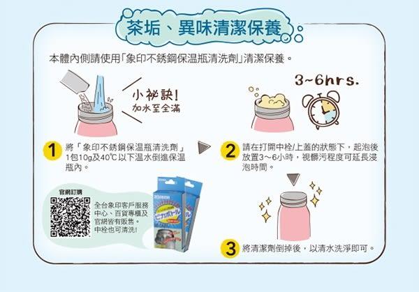 象印*0.45L*童用2WAY不鏽鋼保溫保冷瓶(SC-ZT45)