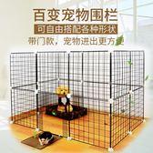 狗狗圍欄隔離門小型犬泰迪比熊柵欄兔子寵物貓咪擋板籠子室內護欄jy【快速出貨八五折】