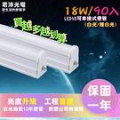 一體式燈管 t5  led燈管   4呎...