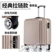 迷你行李箱輕便小型登機拉桿箱女20密碼旅行箱子男18寸韓版小清新 雙十二全館免運