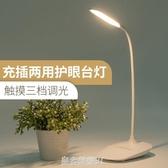 LED台燈 USB充電插電兩用學習閱讀小台燈 大學生宿舍書桌夾子 皇者榮耀