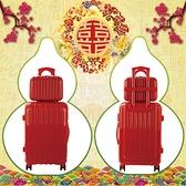 紅色行李箱結婚箱子新娘陪嫁箱皮箱拉桿箱女子母紅箱子嫁妝旅行箱  HM