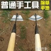 鬆土器全鋼鋤頭平地除草種菜神器翻地鬆土農工具農用多  工具雙12