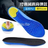 運動鞋鞋墊男士女加厚減震防臭籃球透氣超軟氣墊軟底舒適吸汗季 快速出貨