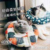 貓咪可愛伊麗莎白圈項圈術后防舔圈頭套防咬圈絕育頸圈寵物貓用品 快意購物網