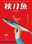秋刀魚 1-2月號/2015 第2期:歡迎光臨、京都旅宿! / 京都の宿へおこしやす!