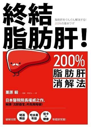 (二手書)終結脂肪肝!200%脂肪肝消解法