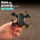 遙控飛機迷你無人機航拍高清專業超長續航遙控飛機四軸飛行器成人智慧玩具  走心小賣場