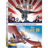 【迪士尼動畫】小飛象 動畫 & 真人 雙版本合集 DVD