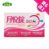 常春藤-月悅錠-聖潔莓(西洋牡荊)萃取物50粒x7盒(買6送1)