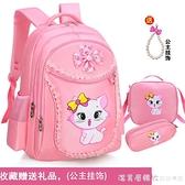 書包小學生1-3-6年級兒童公主幼兒園背包 5-12周歲女童一二三年級 美眉新品