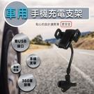 車用手機充電支架【BD0054】雙USB 軟管可調
