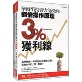 華爾街投資大師教你3%訊號投資術:為何他能一年只花60分鐘做交易,其他365天上