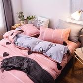 網紅款水洗棉四件套宿舍被子三件套學生被單被套床單人床上用品4 魔方數碼