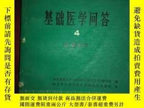二手書博民逛書店赤腳醫生參考叢書:基礎醫學問答(罕見4)生殖系統Y4239 河北