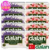 【土耳其dalan】玫瑰嫩白+舒活薰衣草潤膚皂 10入組