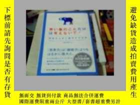 二手書博民逛書店罕見日文版《青?象》.Y25170 福原美---- 出版2013