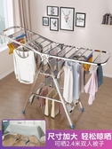 不銹鋼晾衣架落地折疊臥室內家用陽臺曬衣桿涼掛嬰兒衣服架子 LX 智慧e家