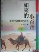 【書寶二手書T1/宗教_GTI】如來的小百合-一個現代通靈者的自述_伶姬