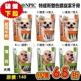 *WANG*NPIC特緹斯TWISTIX 雙色螺旋潔牙骨-起司牛奶|香草薄荷 多種尺寸可選 犬用零食 原價140元