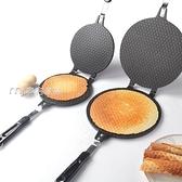 家用雞蛋捲雙面脆皮雞蛋捲烘焙模具機烤盤冰淇淋甜筒模具雞蛋捲鍋YYS 快速出貨