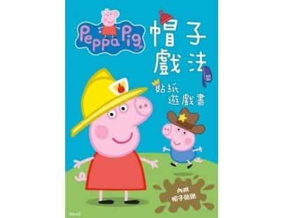 粉紅豬小妹 帽子戲法 貼紙遊戲書 PG005A 根華 (購潮8) 佩佩豬