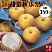 【果之蔬-全省免運】秋水梨禮盒X1盒(12顆/盒 每顆約350g±10%)
