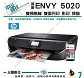 HP ENVY 5020 無線雙面相片噴墨複合機