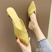 小清新少女包頭半拖鞋女夏學生低跟尖頭高跟鞋粗跟百搭涼拖鞋女潮 依凡卡時尚