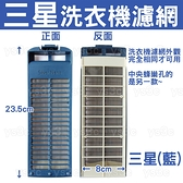 SAMSUNG 三星洗衣機濾網 (藍) WA14MAV WA1265E0 AW-G100S AW-G120S AW-G1301S W095EN QA1211
