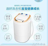 脫水機 迷你洗衣機小型嬰兒童寶寶家用半全自動脫水洗脫一體220V 卡卡西