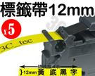 [ 副廠 x5捲 Brother 12mm TZ-631 黃底黑字 ] 兄弟牌 防水、耐久連續 護貝型標籤帶 護貝標籤帶