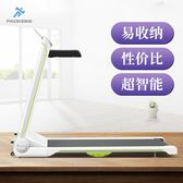 家用跑步機超薄智慧摺疊超靜音簡易跑步機家用款健身器材  極客玩家  ATF