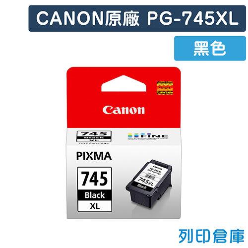 原廠墨水匣 CANON 黑色 高容量 PG-745XL /適用 CANON MG2470/MG2570/MG2970/MX497/IP2870
