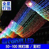 燈串led裝飾燈彩閃串燈聖誕節春節婚房布置用品超長50米100米彩燈 衣櫥秘密