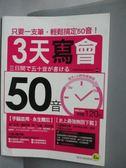 【書寶二手書T1/語言學習_YHX】3天寫會50音_我識全球語文教學中心