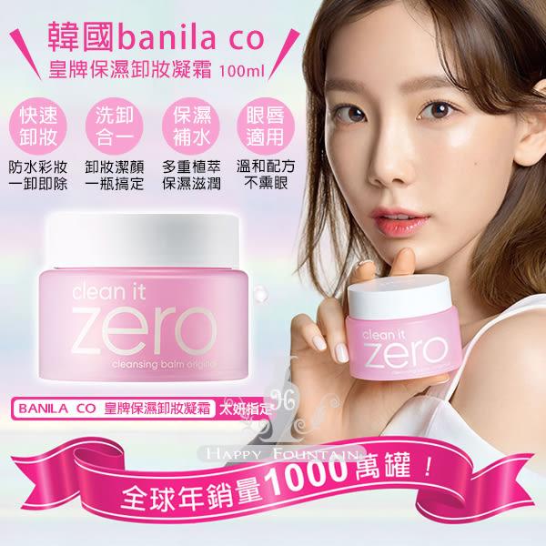 韓國 banila co 皇牌保濕卸妝凝霜 100ml