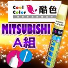 MITSUBISHI 三菱汽車專用-A組,酷色汽車補漆筆,各式車色均可訂製,車漆烤漆修補,專業色號調色