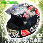 M2R F2-C 圖騰塗鴉 阿茲特克 全罩帽 全罩式安全帽 新款 素色 彩繪