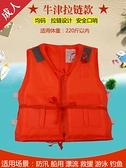 救生衣大浮力大人成人船用專業便攜釣魚求生救身裝備兒童浮力背心