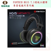 [RGB電競耳機] FANTECH HG15 7.1環繞立體聲專業電競耳麥 電競耳罩耳機 50mm大單體 線控耳機