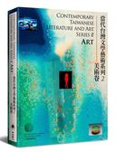 Contemporary Taiwanese Literature and Art Series II - Art 當代台灣文學藝..