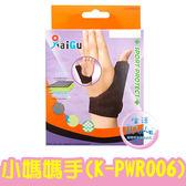 """""""開谷"""" 肢體裝具 (未滅菌) 拇指支撐型 K-PWR006 小媽媽手 護腕 矯正器 護具【生活ODOKE】"""