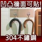 大兩勾 304不鏽鋼無痕掛勾 易立家生活館 舒適家企業社 壁掛式衣帽雨傘架 掛衣勾