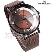 Max Max 義大利時尚 沉穩亮眼 簍空 率性有型 米蘭時尚 防水手錶 藍寶石水晶 咖啡色電鍍 MAS7040-H5