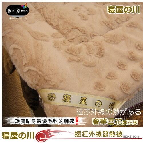 【奢華3D花雕】☆遠紅外線發熱毯被˙180*210cm(雕花毯被˙暖暖款)御元居家 溫暖你的冬天